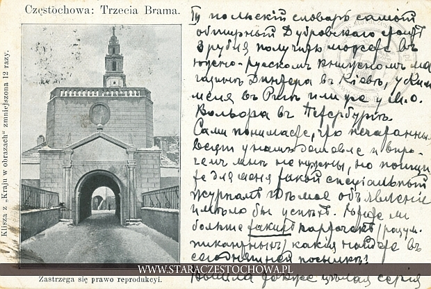 Częstochowa, Trzecia Brama, Jasna Góra, długi adres